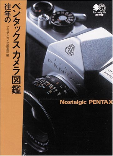 往年のペンタックスカメラ図鑑 (エイ文庫 (046))