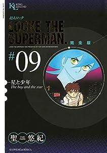 超人ロック 完全版 9巻 表紙画像