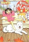 動物のおしゃべり 4 (バンブー・コミックス)