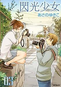 閃光少女 3 (エムエフコミックス フラッパーシリーズ)