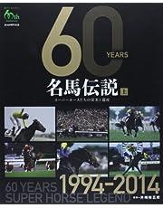 60YEARS 名馬伝説〈上〉―スーパーホースたちの栄光と遺産1994‐2014