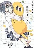 月曜日の空飛ぶオレンジ。 (2) (まんがタイムKRコミックス)