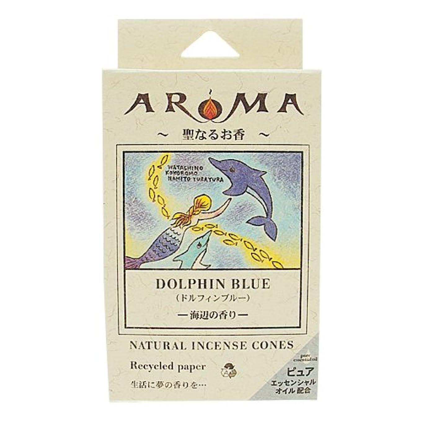 ひねくれたほのめかす雄弁なアロマ香 ドルフィンブルー 16粒(コーンタイプインセンス 1粒の燃焼時間約20分 海辺の香り)