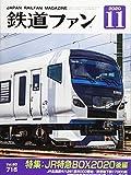 鉄道ファン 2020年 11 月号 [雑誌]