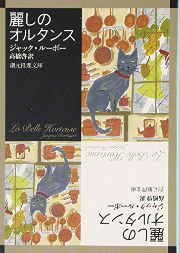 麗しのオルタンス (創元推理文庫)