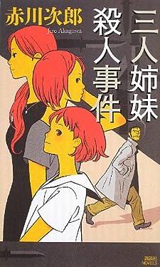 Three Sisters murder (Kodansha Novels) (2013) ISBN: 4061828681 [Japanese Import]