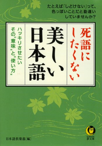 """死語にしたくない美しい日本語 ハッキリさせたい、その""""意味""""と""""使い方"""" (KAWADE夢文庫)"""