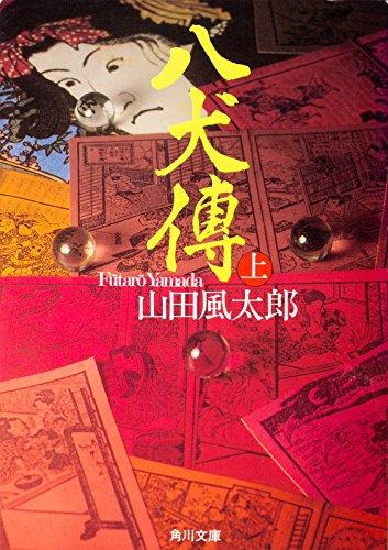 八犬傳(上) (角川文庫)