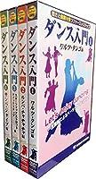 ダンス入門 若さと健康を保つファーストステップ全4巻 (ヨコハマレコード限定 特典DVD付)セット CCP-858-859-860-861