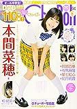 Chu→Boh Vol.94 (RK MOOK)