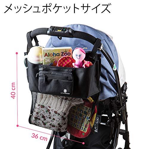 ACTIVEWINNER(アクティブウィナー)ベビーカーオーガナイザーベビーカー用バッグ
