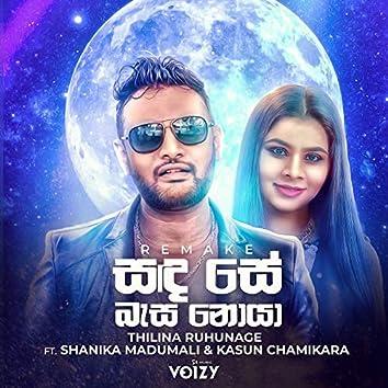 Sandase Basa Noya (feat. Kasun Chamikara, Shanika Madumali) [Remix]