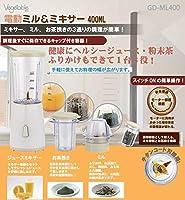Vegetable 電動ミル&ミキサー 400ML