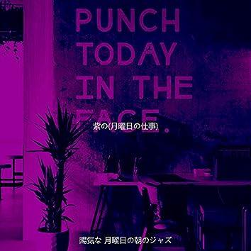 紫の(月曜日の仕事)