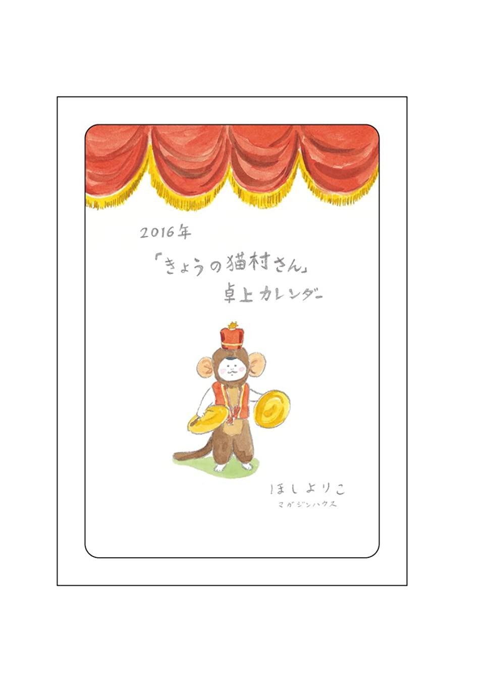 意義直立失う2016年「きょうの猫村さん」卓上カレンダー ([カレンダー])