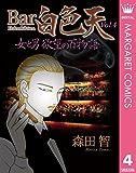 Bar白色天 女と男 欲望の百物語 4 (マーガレットコミックスDIGITAL)