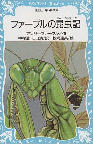 ファーブルの昆虫記 (講談社青い鳥文庫)の詳細を見る