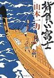 背負い富士 (文春文庫) - 山本一力