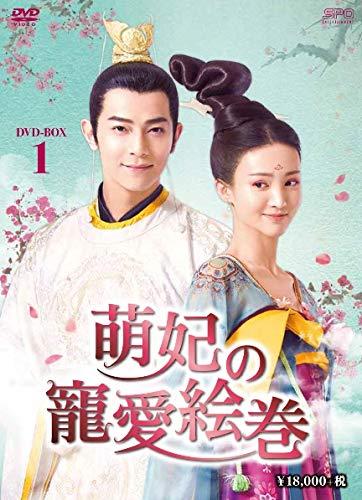 萌妃の寵愛絵巻 DVD-BOX1