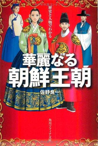 歴史と人物でわかる華麗なる朝鮮王朝 (角川ソフィア文庫)の詳細を見る