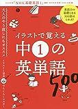 音声DL BOOK イラストで覚える 中1の英単語500 (語学シリーズ 音声DL BOOK)