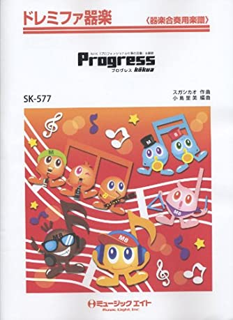 Progress/kokua ドレミファ器楽(SK-577)