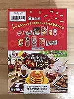 リーメント 森永のおかしな ぷちレシピ ミニチュア お菓子 なつかし 全8種 フルコンプ