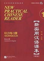 新实用汉语课本1(第2版)(英文注释)综合练习册(含1MP3)