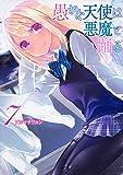 愚かな天使は悪魔と踊る 7 (電撃コミックスNEXT)
