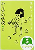 光村ライブラリー〈第5巻〉からすの学校 ほか