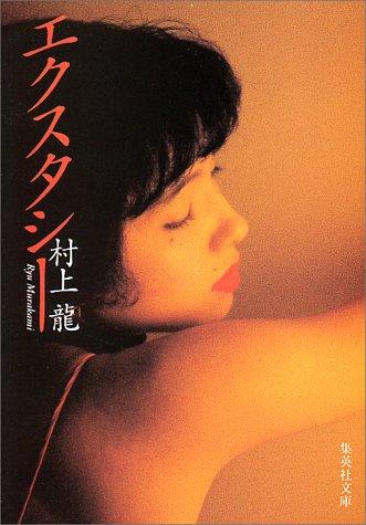 エクスタシー (集英社文庫)
