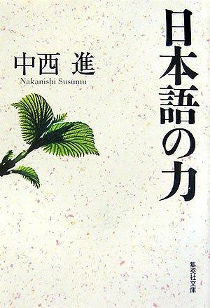 日本語の力 (集英社文庫)の詳細を見る