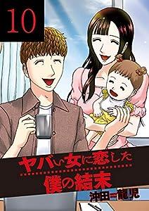 ヤバい女に恋した僕の結末 10巻 (芳文社コミックス)