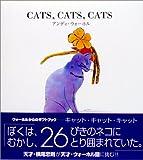 CATS、CATS、CATS