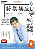 NHK 将棋講座 2020年 9月号 [雑誌] (NHKテキスト)