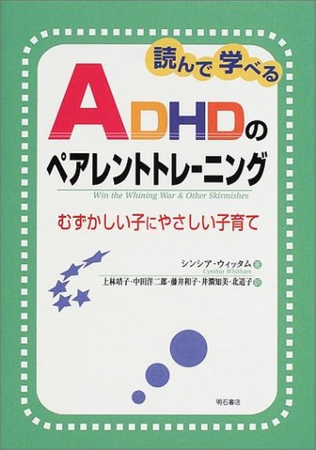 埋め込む疑問に思う農場読んで学べるADHDのペアレントトレーニング――むずかしい子にやさしい子育