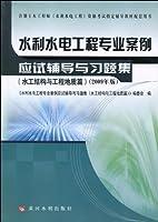 水利水电工程专业案例应试辅导与习题集(水工结构与工程地质篇)(2009年版)