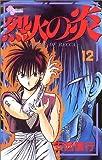 烈火の炎 12 (少年サンデーコミックス)