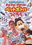 わくわくゴロリのペットボトルでつくろう (NHKシリーズ―NHKつくってあそぼ工作絵本)