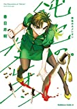 鈍色のカメレオン (3) (角川コミックス・エース)