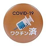 缶バッジ(ワクチン接種済/ナチュラル) 直径32mm COVID-19 Vaccine