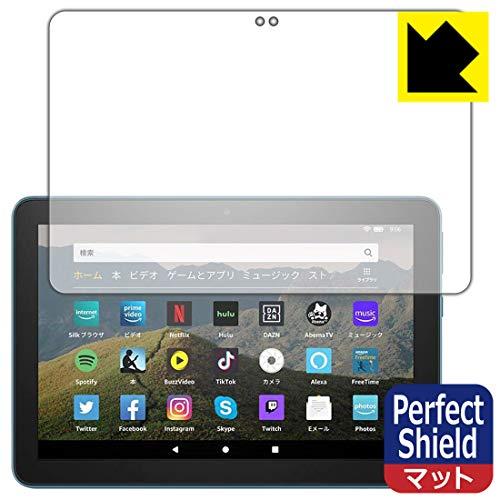 PDA工房 Fire HD 8 (第10世代・2020年6月発売モデル) Perfect Shield 保護 フィルム 反射低減 防指紋 日本製