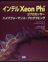 インテルXeon Phiコプロセッサーハイパフォーマンス・プログラミング
