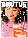 BRUTUS(ブルータス) 2021年 8月15日号 No.944 [ビールについて語らせろ!] [雑誌]