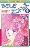 やさしさエンドレス(4) (フラワーコミックス)
