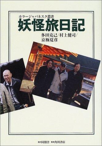 妖怪旅日記 (ホラージャパネスク叢書)