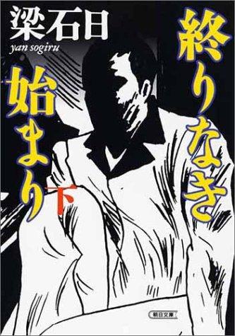 終りなき始まり〈下〉 (朝日文庫)
