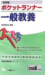 即答型 ポケットランナー一般教養〈2008年度版〉 (教員採用試験シリーズ)
