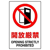 ユニット JIS規格PVCステッカー 開放厳禁 150X100 5枚組 803-50A