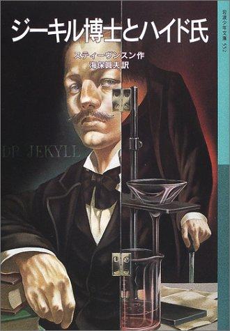 ジーキル博士とハイド氏 (岩波少年文庫 (552))